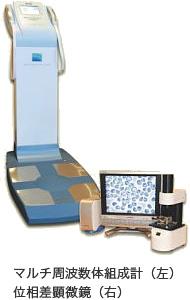 マルチ周波数体組成計(左)位相差顕微鏡(右)